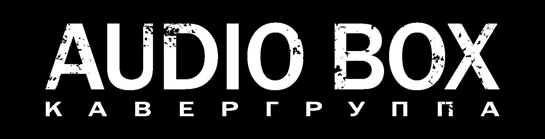 AudioBox — КАВЕР ГРУППА